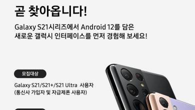 One UI 4 is here! Galaxy S21 is the first Samsung to receive the beta